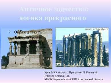 Античное зодчество: логика прекрасного Урок МХК 6 класс. Программа Л. Рапацко...