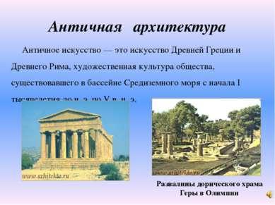 Античная архитектура Античное искусство — это искусство Древней Греции и Древ...