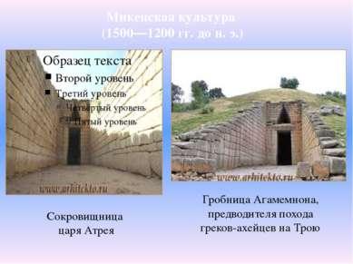 Сокровищница царя Атрея Гробница Агамемнона, предводителя похода греков-ахейц...