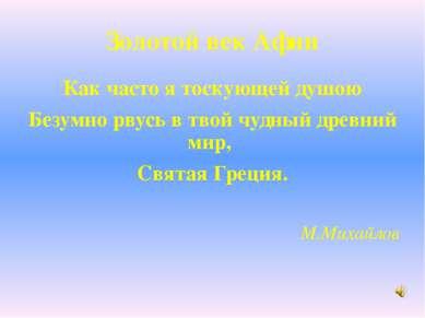 Золотой век Афин Как часто я тоскующей душою Безумно рвусь в твой чудный древ...