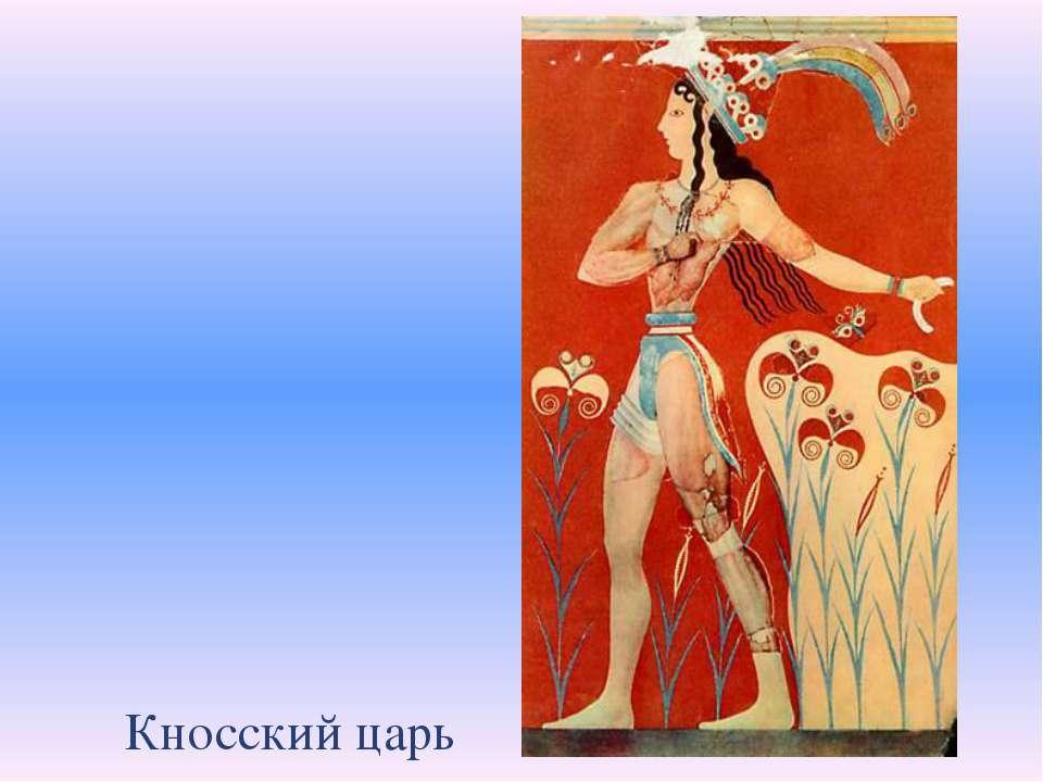Кносский царь