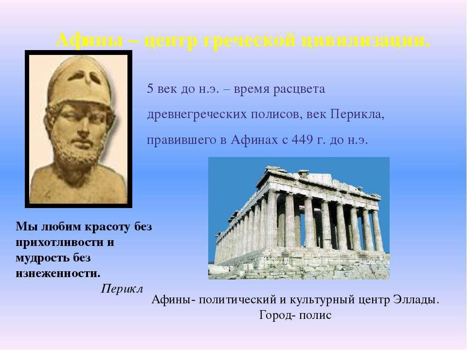 Афины – центр греческой цивилизации. 5 век до н.э. – время расцвета древнегре...