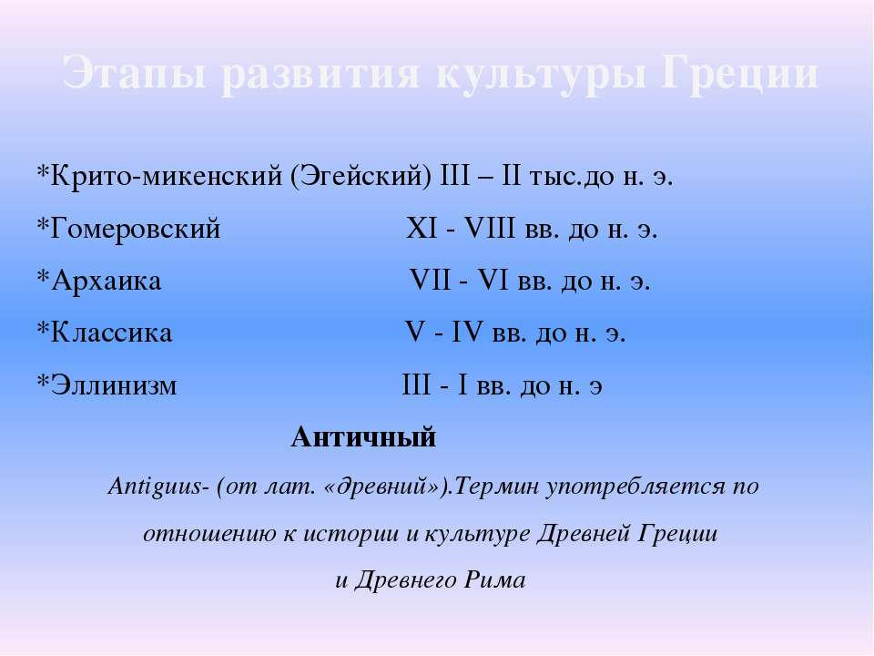Этапы развития культуры Греции *Крито-микенский (Эгейский) III – II тыс.до н....