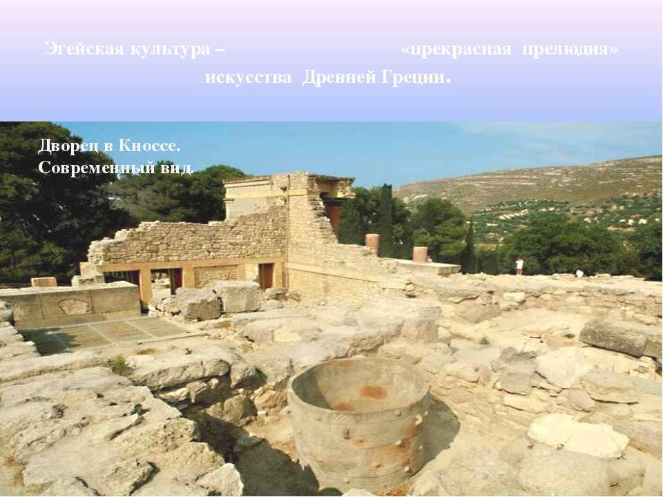Эгейская культура – «прекрасная прелюдия» искусства Древней Греции. Дворец в ...