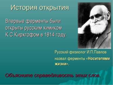 Русский физиолог И.П.Павлов назвал ферменты «Носителями жизни». Объясните спр...
