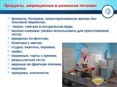 Продукты, запрещенные в школьном питании: фляжное, бочковое, непастеризованно...