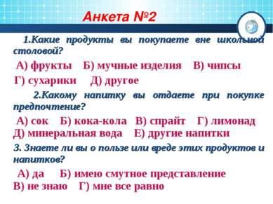 Анкета №2 1.Какие продукты вы покупаете вне школьной столовой? А) фрукты Б) м...