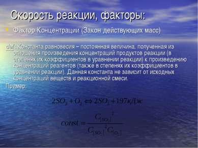 Скорость реакции, факторы: Фактор Концентрации (Закон действующих масс) def :...