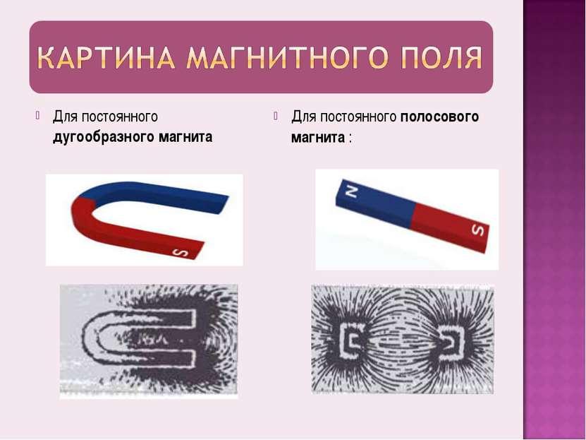 Для постоянного дугообразного магнита Для постоянного полосового магнита :