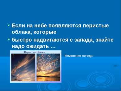 Если на небе появляются перистые облака, которые быстро надвигаются с запада,...