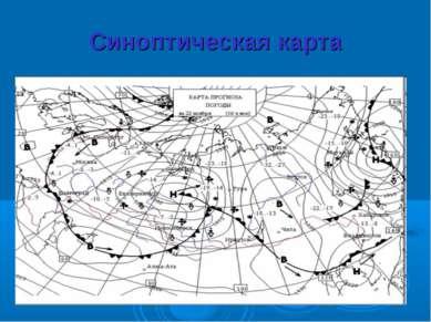 Синоптическая карта
