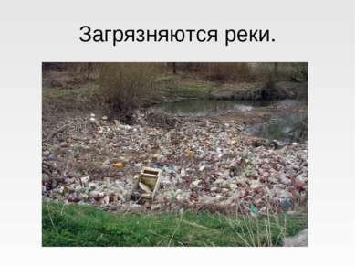 Загрязняются реки.