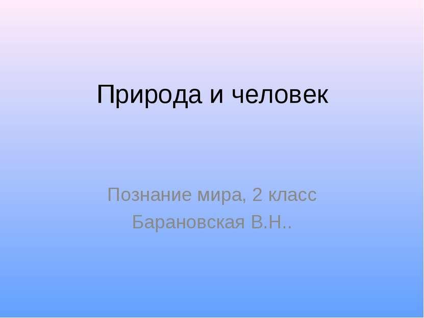 Природа и человек Познание мира, 2 класс Барановская В.Н..