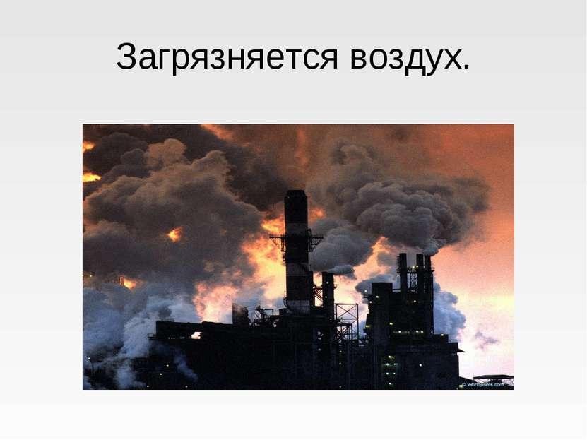Загрязняется воздух.
