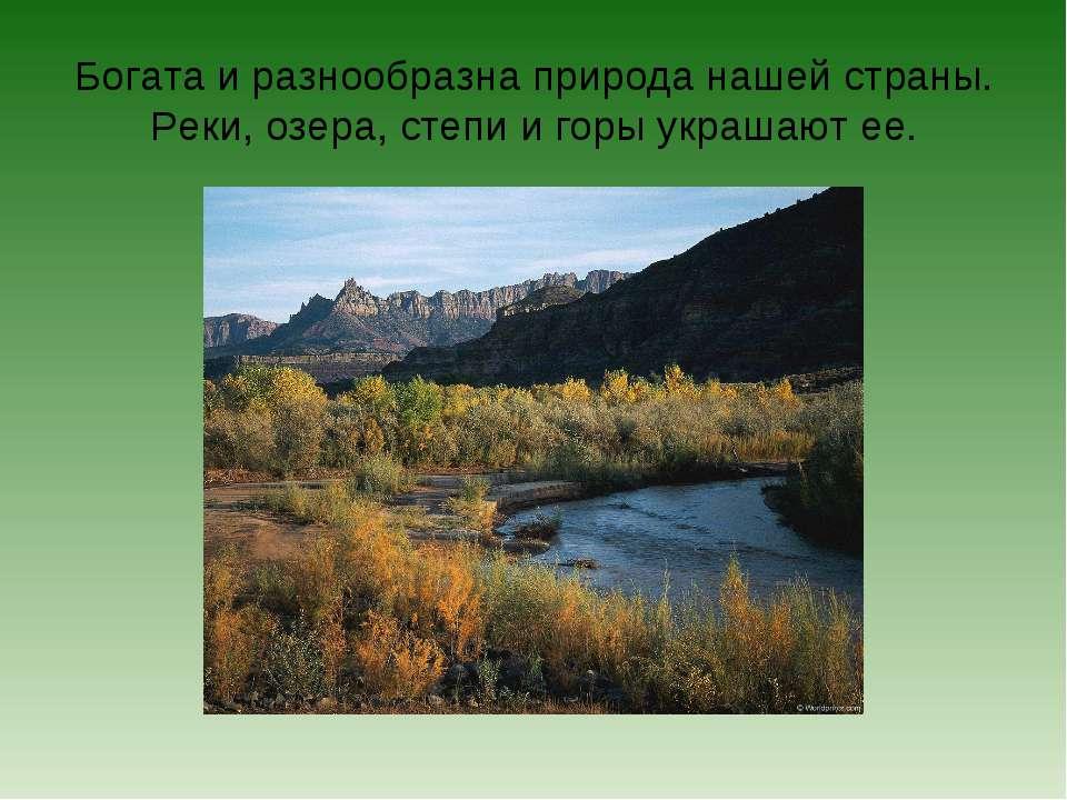 Богата и разнообразна природа нашей страны. Реки, озера, степи и горы украшаю...