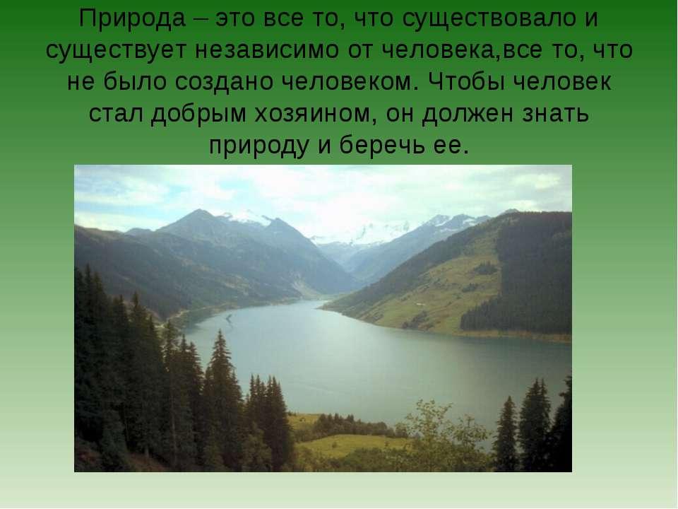 Природа – это все то, что существовало и существует независимо от человека,вс...