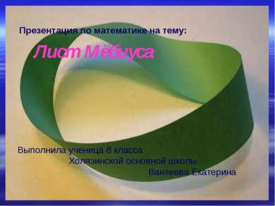 Лист Мёбиуса Презентация по математике на тему: Выполнила ученица 8 класса Хо...