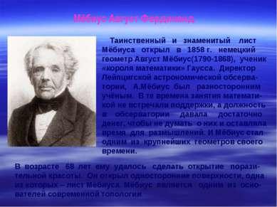 Таинственный и знаменитый лист Мёбиуса открыл в 1858 г. немецкий геометр Авгу...