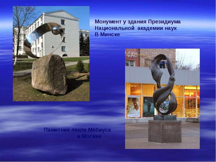 Монумент у здания Президиума Национальной академии наук В Минске Памятник лен...