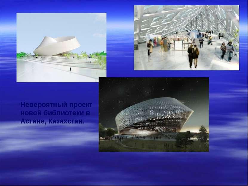 Невероятный проект новой библиотеки в Астане, Казахстан.