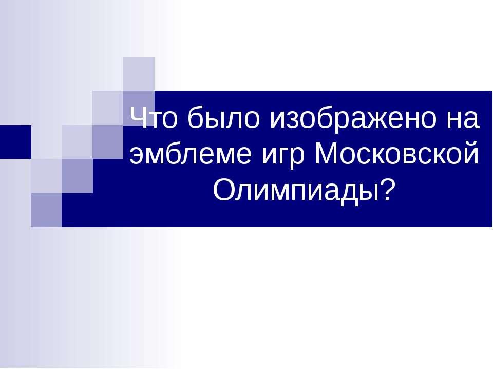 Что было изображено на эмблеме игр Московской Олимпиады?