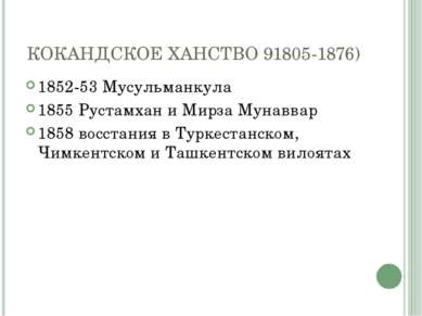 КОКАНДСКОЕ ХАНСТВО 91805-1876) 1852-53 Мусульманкула 1855 Рустамхан и Мирза М...