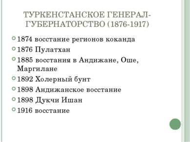 ТУРКЕНСТАНСКОЕ ГЕНЕРАЛ-ГУБЕРНАТОРСТВО (1876-1917) 1874 восстание регионов кок...