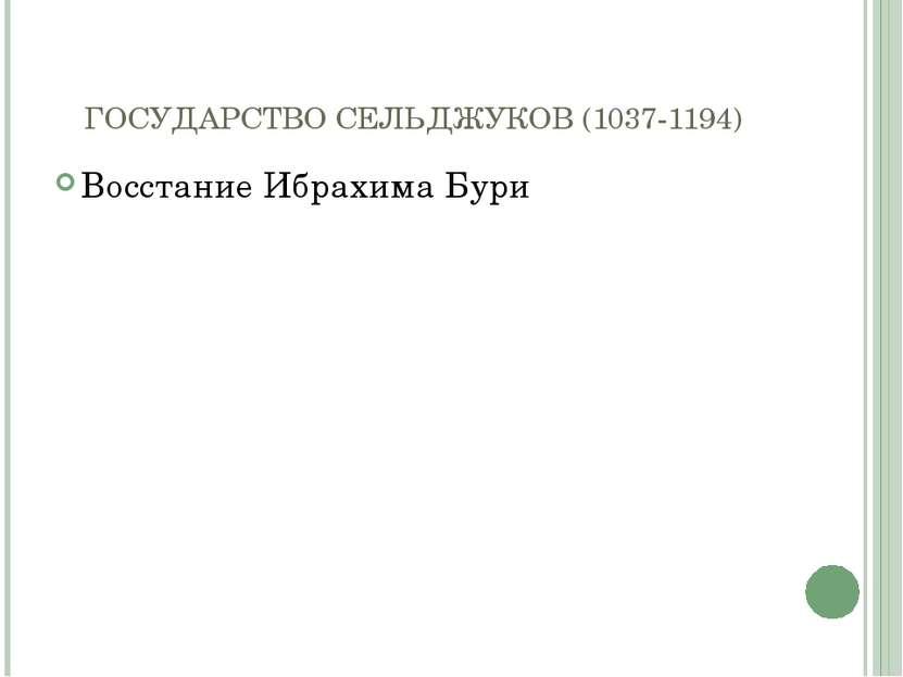 ГОСУДАРСТВО СЕЛЬДЖУКОВ (1037-1194) Восстание Ибрахима Бури