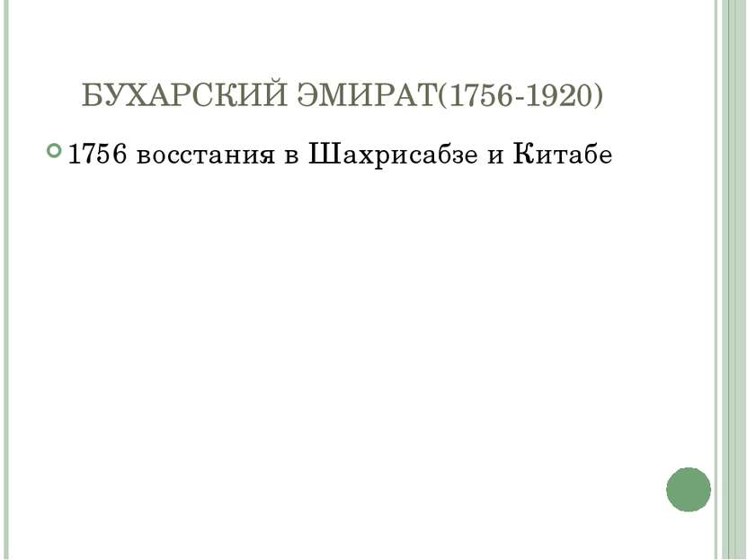 БУХАРСКИЙ ЭМИРАТ(1756-1920) 1756 восстания в Шахрисабзе и Китабе