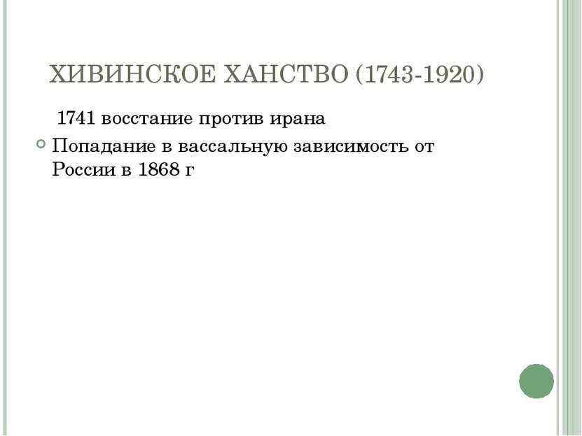 ХИВИНСКОЕ ХАНСТВО (1743-1920) 1741 восстание против ирана Попадание в вассаль...