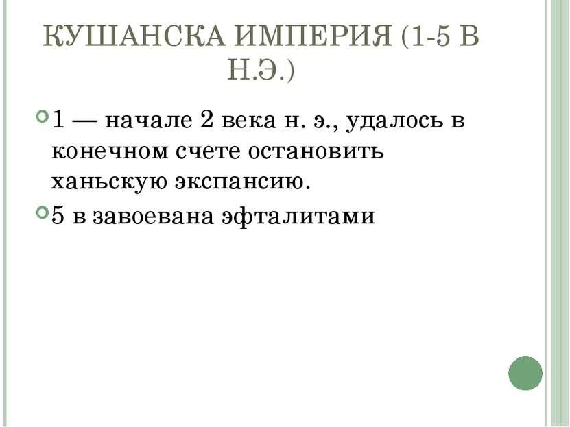 КУШАНСКА ИМПЕРИЯ (1-5 В Н.Э.) 1— начале 2 века н.э., удалось в конечном сче...