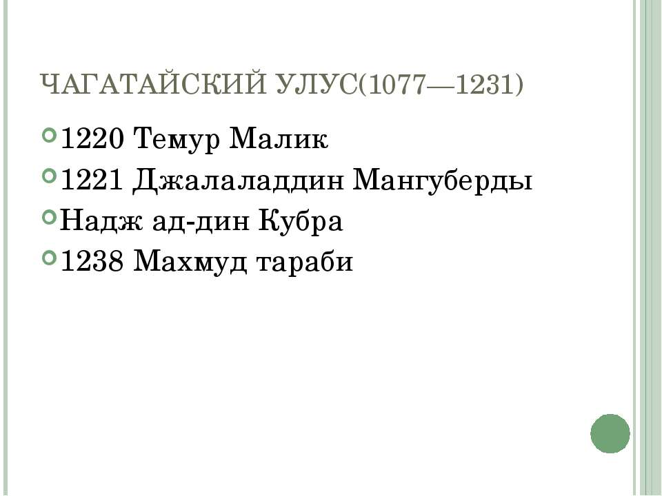 ЧАГАТАЙСКИЙ УЛУС(1077—1231) 1220 Темур Малик 1221 Джалаладдин Мангуберды Надж...
