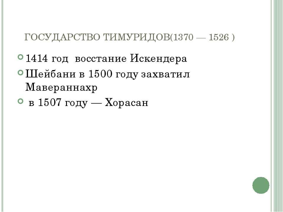 ГОСУДАРСТВО ТИМУРИДОВ(1370— 1526 ) 1414год восстание Искендера Шейбани в 15...