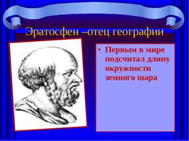 Эратосфен –отец географии Первым в мире подсчитал длину окружности земного шара
