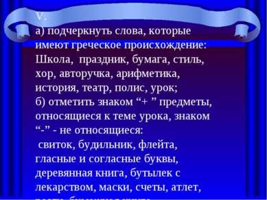 V. а) подчеркнуть слова, которые имеют греческое происхождение: Школа, праздн...