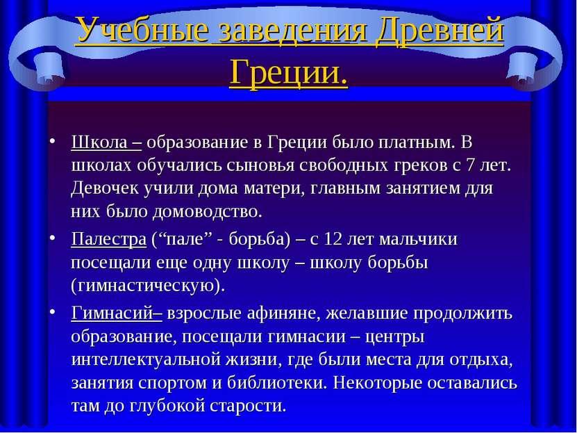 Учебные заведения Древней Греции. Школа – образование в Греции было платным. ...