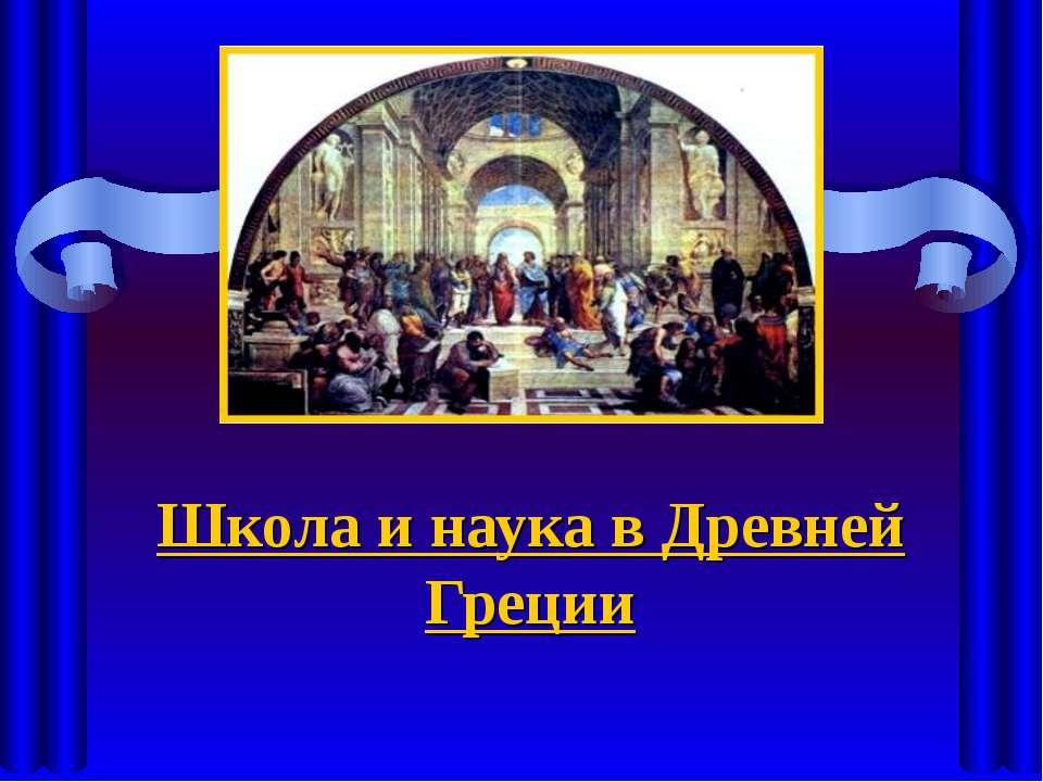 Школа и наука в Древней Греции