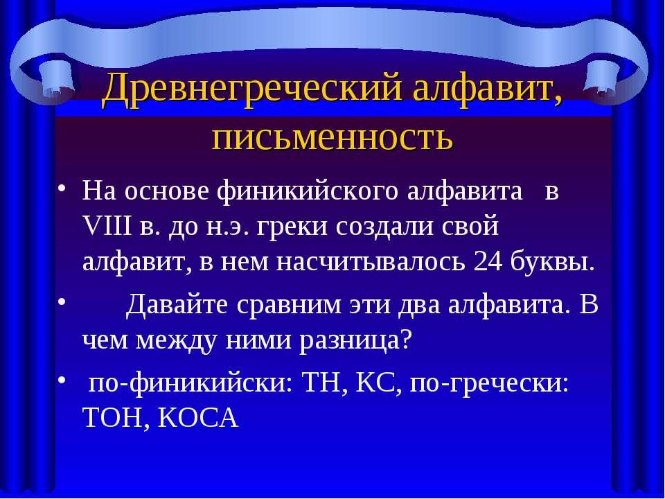 Древнегреческий алфавит, письменность На основе финикийского алфавита в VIII ...