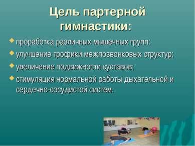 Цель партерной гимнастики: проработка различных мышечных групп; улучшение тро...