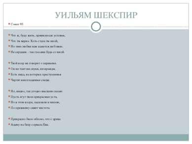 УИЛЬЯМ ШЕКСПИР Сонет 93 Что ж, буду жить, приемля как условье, Что ты верна. ...