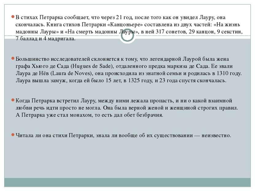 В стихах Петрарка сообщает, что через 21 год, после того как он увидел Лауру,...