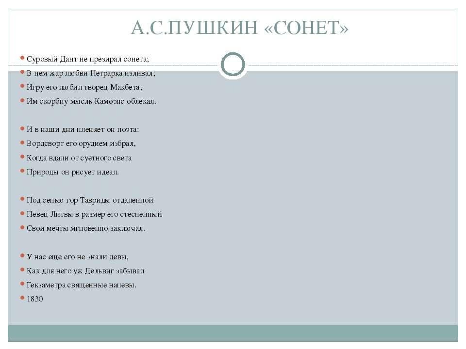 А.С.ПУШКИН «СОНЕТ» Суровый Дант не презирал сонета; В нем жар любви Петрарка ...
