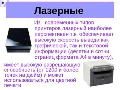 Лазерные Из современных типов принтеров лазерный наиболее перспективен т.к. о...
