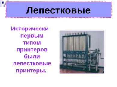 Лепестковые Исторически первым типом принтеров были лепестковые принтеры.