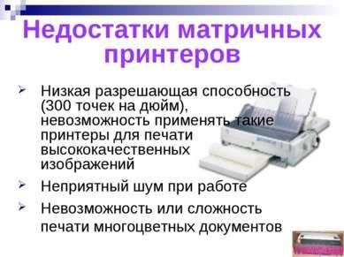 Недостатки матричных принтеров Низкая разрешающая способность (300 точек на д...