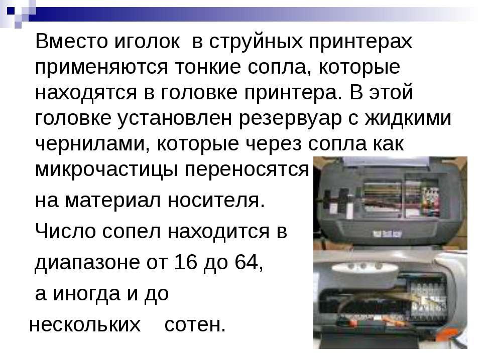 Вместо иголок в струйных принтерах применяются тонкие сопла, которые находятс...