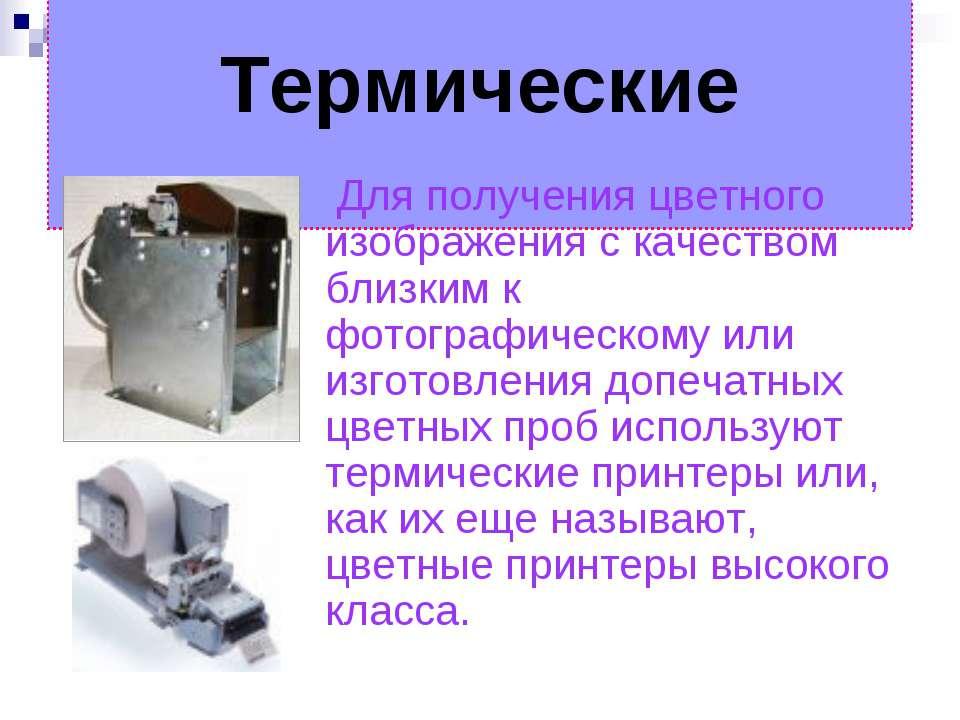 Термические Для получения цветного изображения с качеством близким к фотограф...