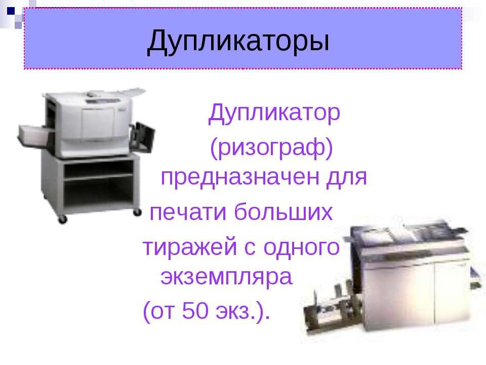 Дупликаторы Дупликатор (ризограф) предназначен для печати больших тиражей с о...