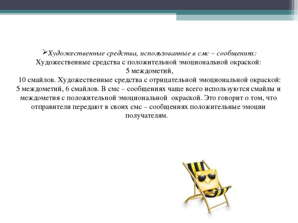 Художественные средства, использованные в смс – сообщениях: Художественные ср...