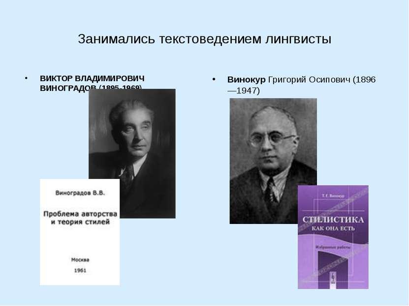 Занимались текстоведением лингвисты ВИКТОР ВЛАДИМИРОВИЧ ВИНОГРАДОВ (1895-1969...
